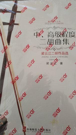 中、高级程度二胡曲集:梁云江二胡作品选(附光盘) 晒单图