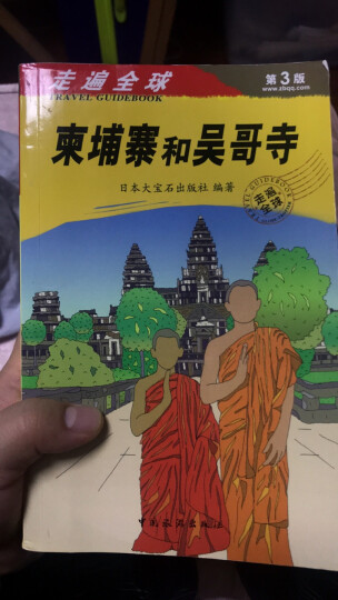 走遍全球:越南 晒单图