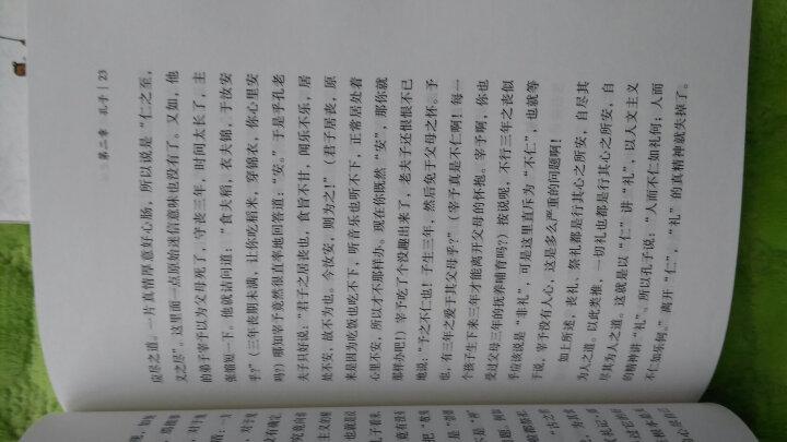 大家小书·天道与人文 晒单图