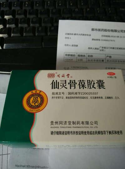 同济堂 仙灵骨葆胶囊 0.5g*40粒 标准1盒装 晒单图