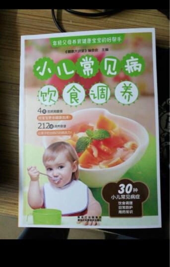 小儿常见病饮食调养 晒单图