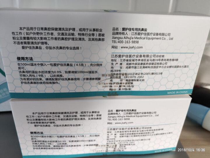 爱护佳(aiHuJia)洗鼻盐4.5g*30包 洗鼻剂 洗鼻器专用洗鼻盐 无碘盐 晒单图