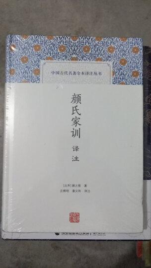 颜氏家训译注(中国古代名著全本译注丛书) 晒单图