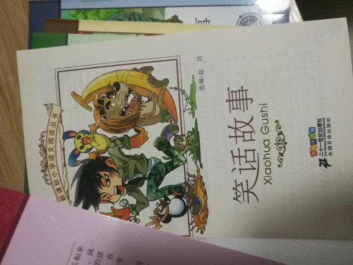 新课标小学语文阅读丛书 笑话故事(彩绘注音版) 晒单图