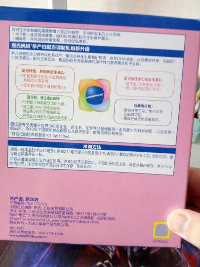 惠氏妈妈PROMAMA孕产妇配方调制乳粉 孕妈奶粉 孕产营养配方 350克(盒装) 晒单图