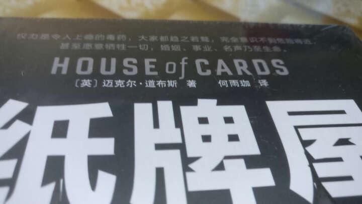 纸牌屋 2 玩转国王 晒单图
