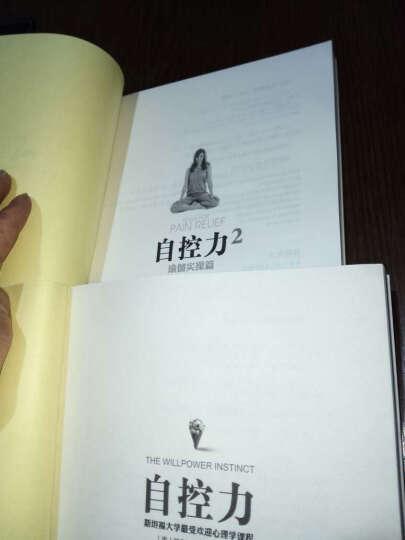 自控力二部曲:自控·瑜伽(套装全两册) 晒单图