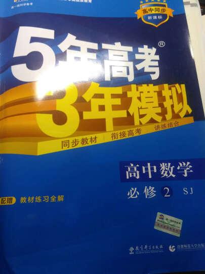 曲一线 2021版53高中同步练习册 必修2 数学 苏教版 5年高考3年模拟教材同步训练册 晒单图
