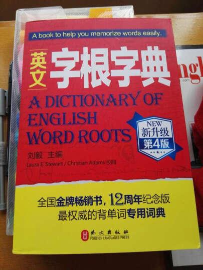 英文字根字典-新升级第4版  晒单图