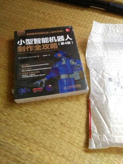 小型智能机器人制作全攻略 (第4版) 晒单图