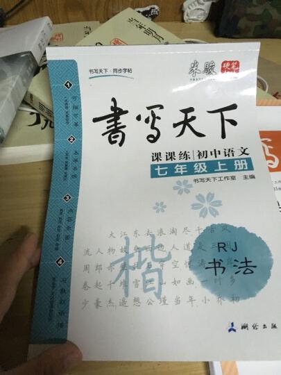 米骏书法字帖 初中语文七年级上册(人教版) 晒单图