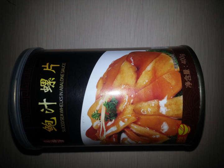 亲福源 鲍鱼即食 螺片罐头响螺片海螺肉海鲜熟食罐装 400g 晒单图