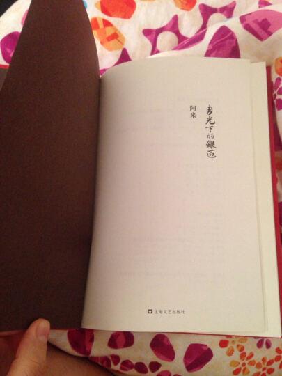 中国短经典系列:月光下的银匠 晒单图