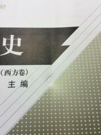 新世纪高等学校教材·汉语言文学基础课系列教材:外国文学史(西方卷) 晒单图