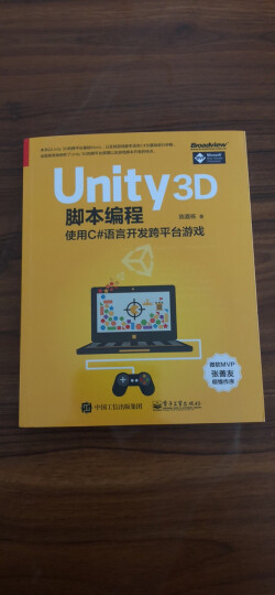 Unity 3D脚本编程:使用C#语言开发跨平台游戏 晒单图