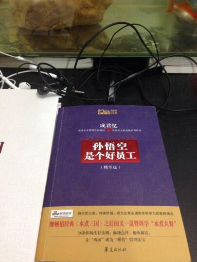 孙悟空是个好员工(精华版)(MBook随身读·畅销经典) 晒单图