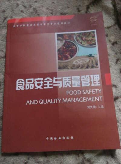 高等学校食品质量与安全专业通用教材:食品安全与质量管理 晒单图