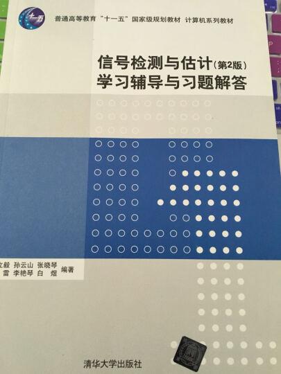 信号检测与估计(第2版)学习辅导与习题解答(计算机系列教材) 晒单图