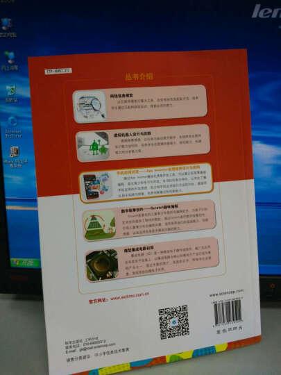 手机应用开发:App Inventor 应用程序设计与实践/北京市中小学校本选修课教材 晒单图