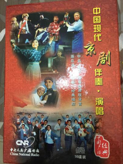中国现代京剧伴奏演唱(16CD) 晒单图