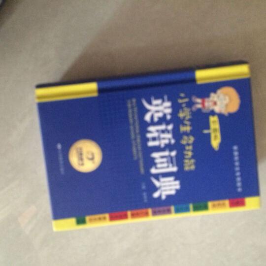 开心套装 四年级 管老师教你写作文+小学语文阅读训练100篇+小学生多功能成语词典+多功能英语词典(套装共4册) 晒单图