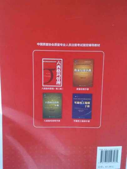 六西格玛管理-(第三版)-中国质量协会六西格玛黑 晒单图