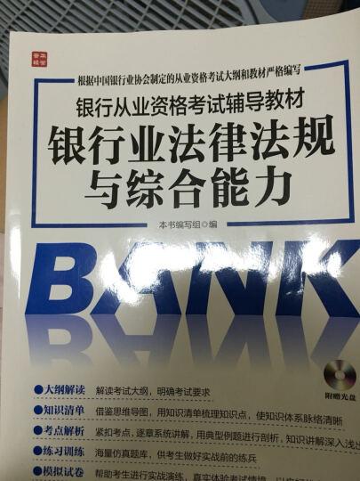银行从业资格考试辅导教材 银行业法律法规与综合能力 晒单图