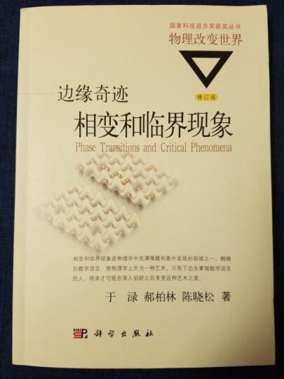 国家科技进步奖获奖丛书·物理改变世界 边缘奇迹:相变和临界现象(修订版) 晒单图