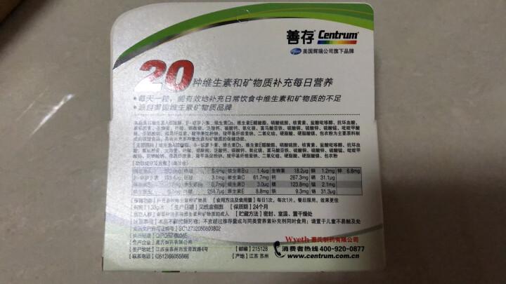 善存(Centrum) 佳维片家庭装 复合维生素 1.33g*120片 晒单图