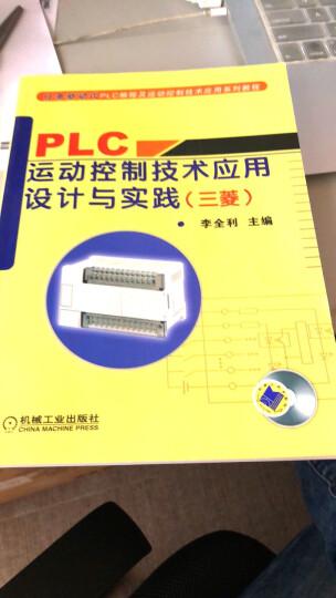 任务驱动式PLC编程及运动控制技术应用系列教程:PLC运动控制技术应用设计与实践(三菱)(附光盘1张) 晒单图