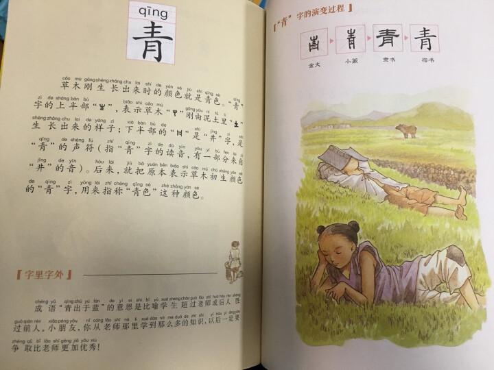 有故事的汉字 全9册注音版 第一辑+第二辑+第三辑 11-14岁一二三年级课外书 晒单图