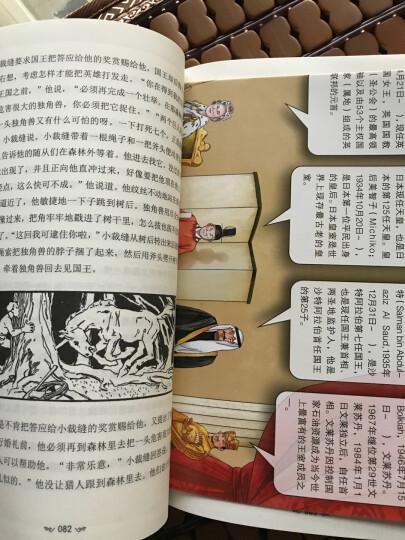 学知少儿经典阅读:伊索寓言(彩色插页双语版) 晒单图