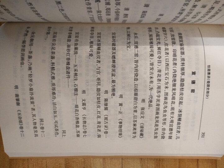 童书业瓷器史论集·现代史学家文丛 晒单图