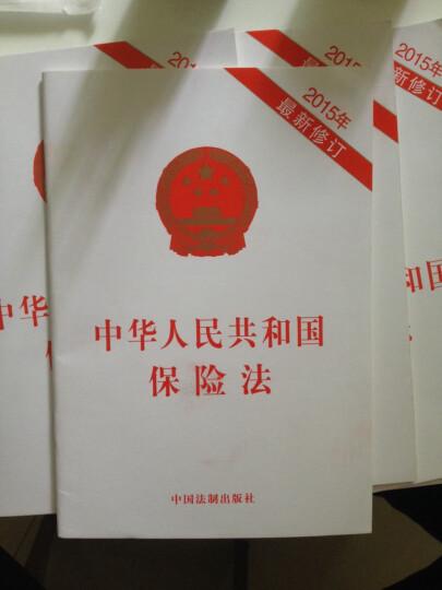 中华人民共和国保险法(2015年最新修订) 晒单图