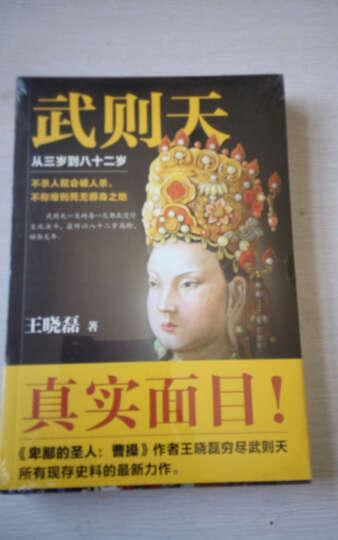 武则天从三岁到八十二岁 王晓磊作品 一代女皇武则天传记正传全传 中国唐朝历史 书籍 晒单图