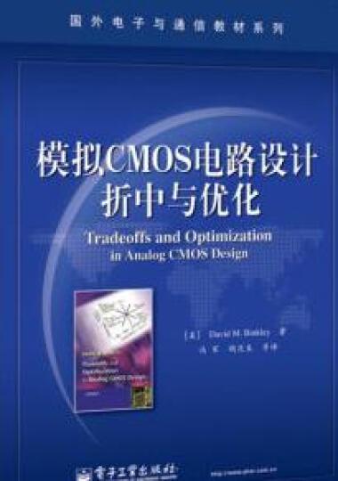 国外电子与通信教材系列:模拟CMOS电路设计折中与优化 晒单图