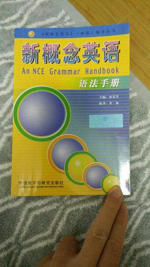 新概念英语:语法手册  晒单图