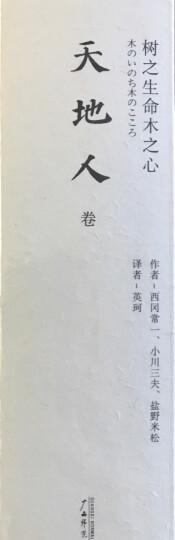 树之生命木之心(天地人三卷) 晒单图