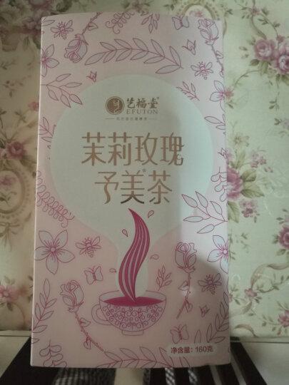 艺福堂 茶叶花茶 法兰西胎玫瑰茉莉花桂圆山楂冰糖予美茶 独立包装组合茶包养生茶160g 晒单图
