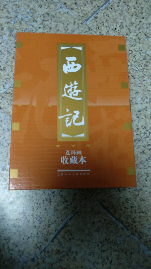 西游记(连环画收藏本)(套装共20册) 晒单图