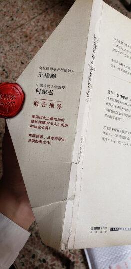 【中法图】正版 致年轻律师的信 (美)德肖维茨著 法律出版社  晒单图
