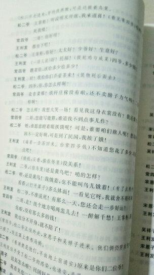 中华传统文化宝贵遗产四大名著:红楼梦+西游记+水浒传+三国演义(套装共4册)/统编语文教材配套阅读 新教材新要求新课标 晒单图