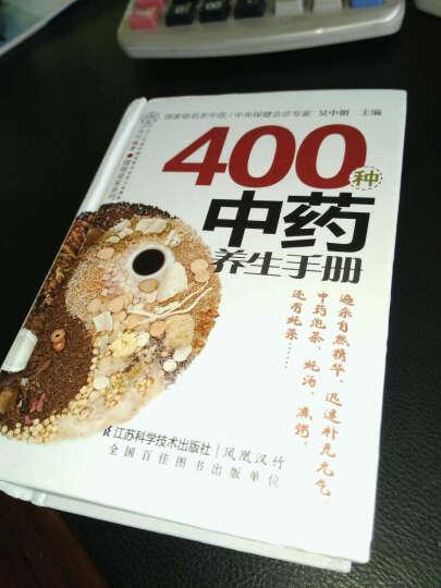 健康爱家系列:400种中药养生手册 晒单图