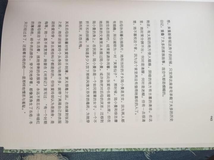 白落梅传记三部曲(套装共3册)(你若安好+你是锦瑟+因为懂得)(精装) 晒单图