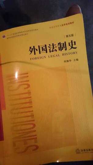 外国法制史(第六版) 晒单图