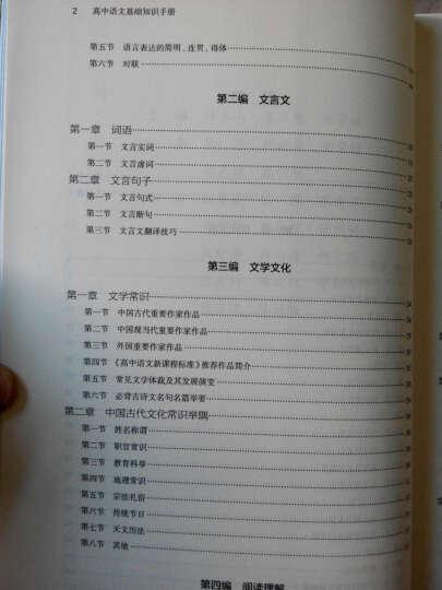 高中语文基础知识手册 晒单图