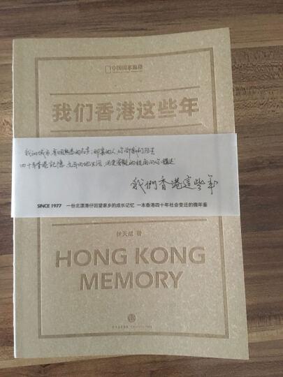 我们香港这些年 晒单图