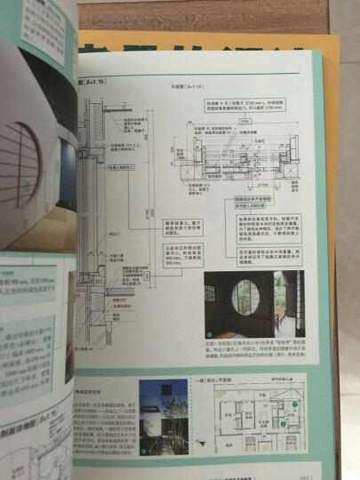住宅的设计尺寸解剖书 晒单图