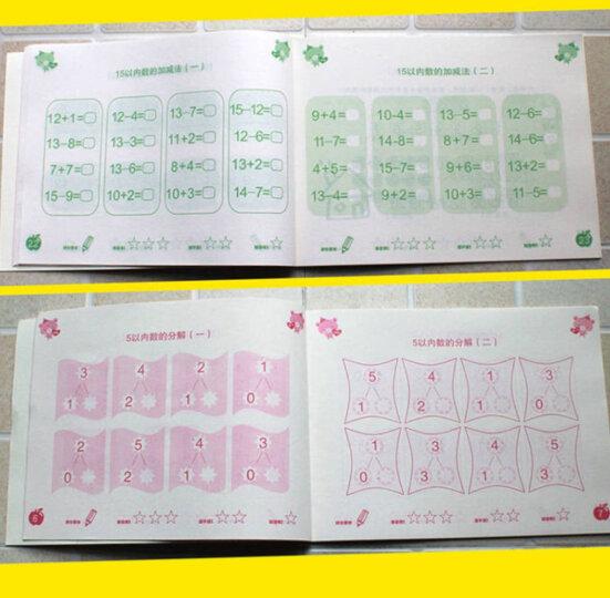 幼小衔接入学准备 口心算练习8册 幼儿数学启蒙加减法综合训练天天练 3-6岁儿童益智游戏书 晒单图