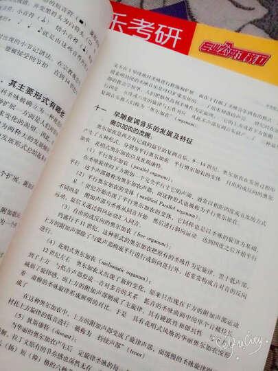 专业公共课教材·音乐考研复习精要:西方音乐史(第2版) 晒单图